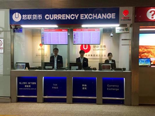 悠联货币取得全国个人本外币兑换特许业务资质