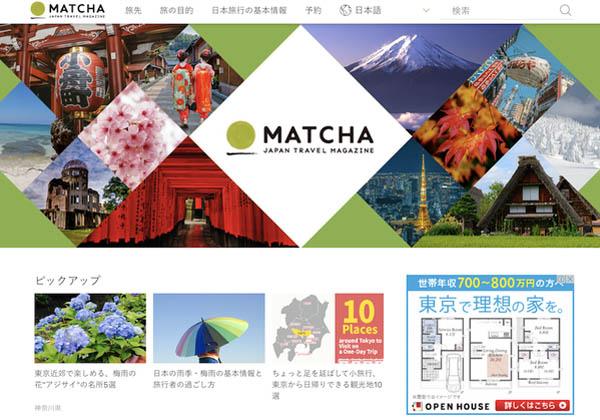 MATCHA:访日游客网络杂志融资5000万日元