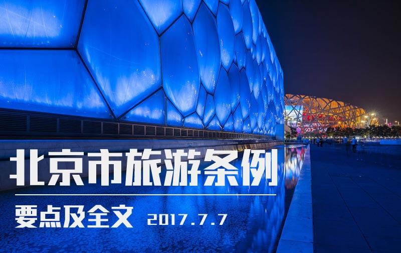 要点解读:《北京市旅游条例》附全文