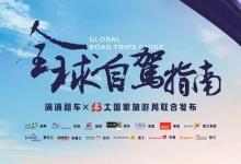 滴滴:联手13大国 重磅发布《全球自驾指南》