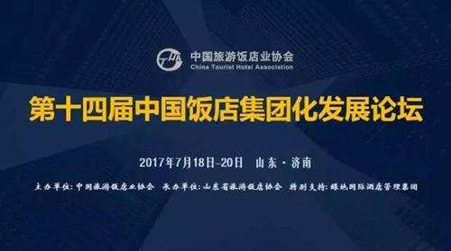 中国旅游饭店业协会:2016中国饭店集团60强