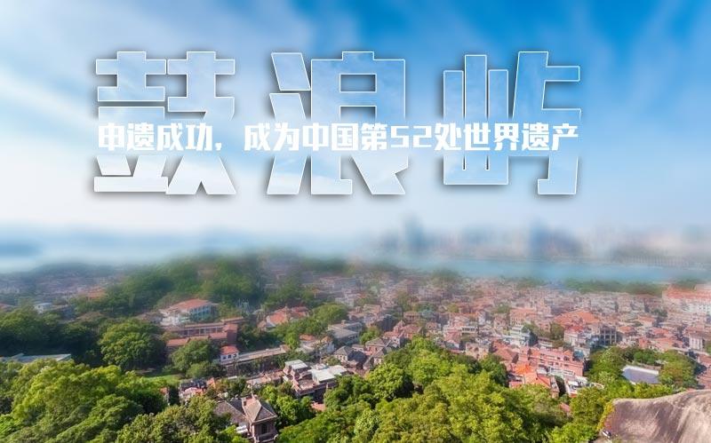 鼓浪屿:申遗成功 成为中国第52处世界遗产