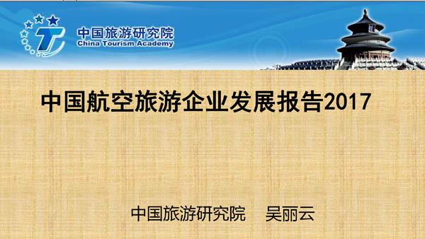 中国旅游研究院:中国航空旅游企业发展报告