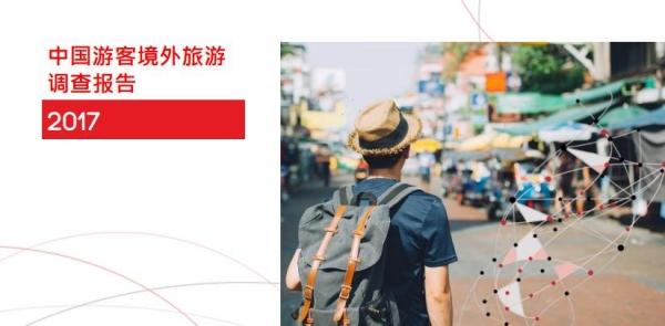 Hotels.com:中国游客境外旅游调查报告2017