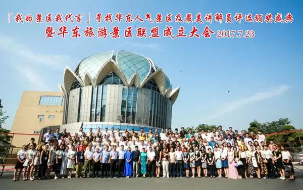 华东旅游景区联盟:在云澜湾甜蜜小镇成立