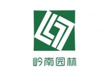 岭南园林:签约潢川县全域旅游40亿元大单