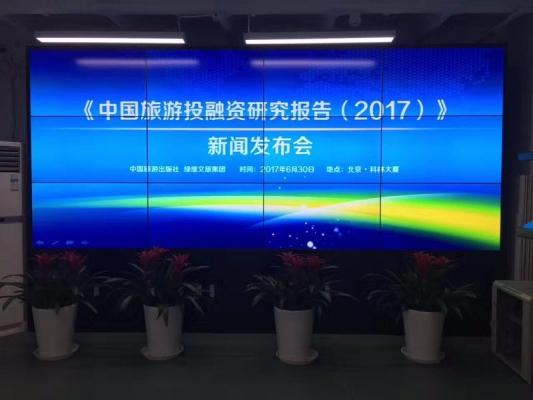 绿维:2017中国旅游投融资研究报告正式发布
