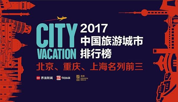 五维度评比:2017中国旅游城市排行榜发布