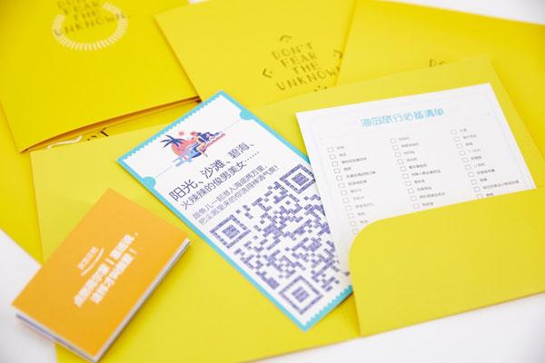 """蚂蜂窝:创意营销 联合杜蕾斯推出""""小黄盒"""""""