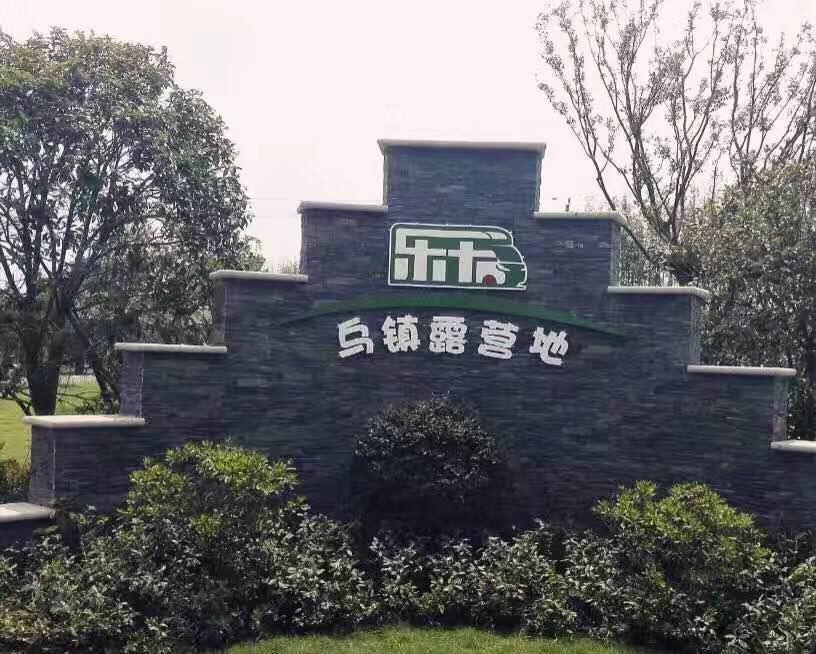 浙江桐乡:在水乡的知名房车产地,别具风情
