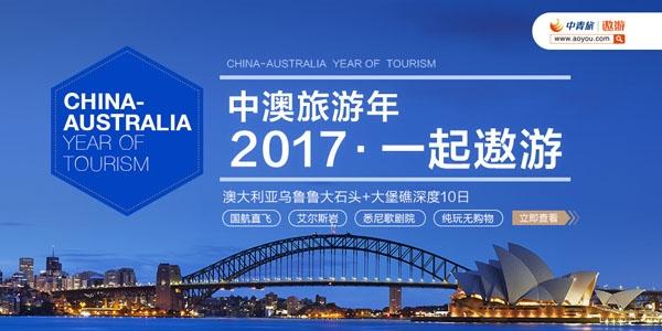中青旅:蝉联澳大利亚旅游局优选合作伙伴