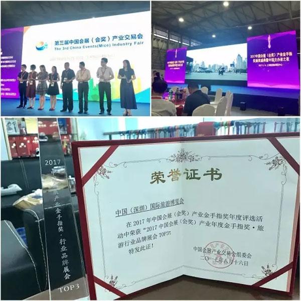 SITE:2017深圳旅游展开幕进入倒计时100天