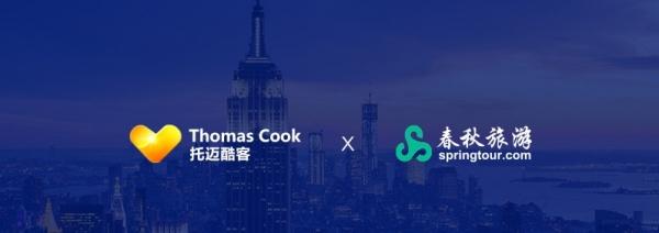 Thomas Cook:与春秋旅游合作切入中国市场