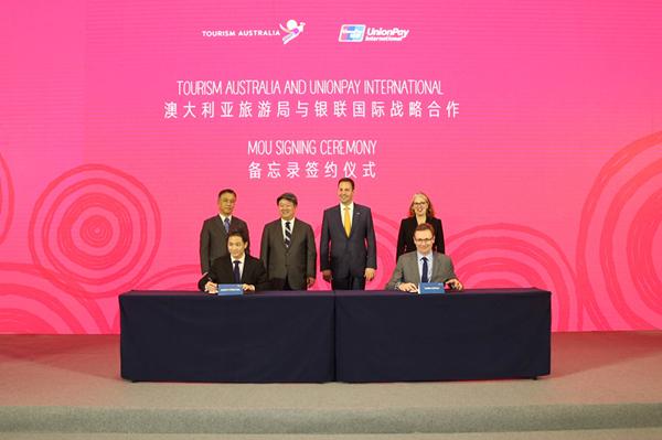 澳旅局:与银联国际在京签署三年合作备忘录