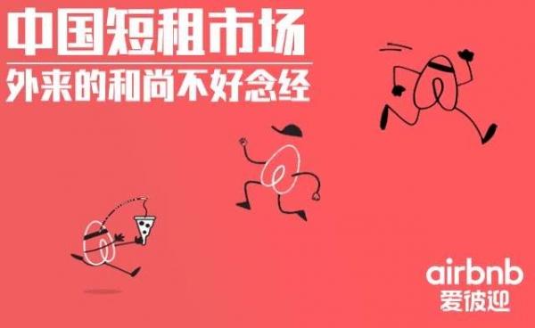 Airbnb在中国短租市场 外来的和尚不好念经?