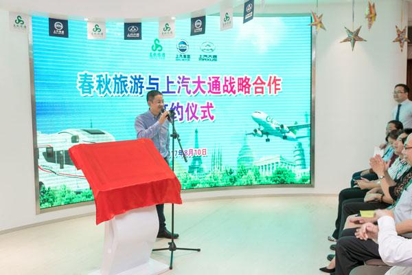 chunqiu170810d