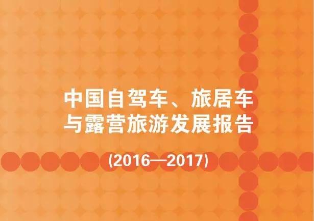Part2: 中国自驾车、旅居车与露营旅游发展报告