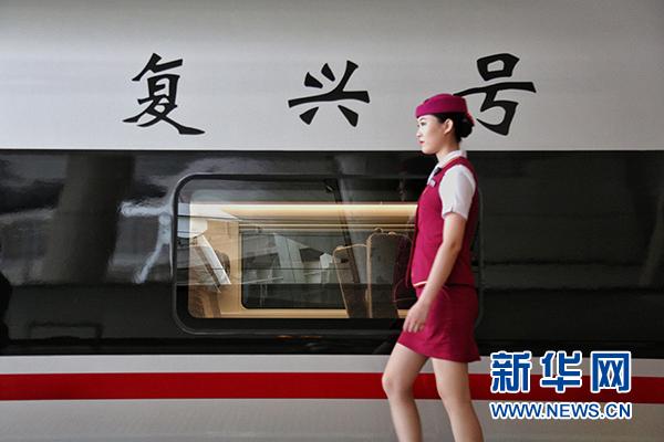 复兴号:在京津上线运行 动车全程有电有Wi-Fi