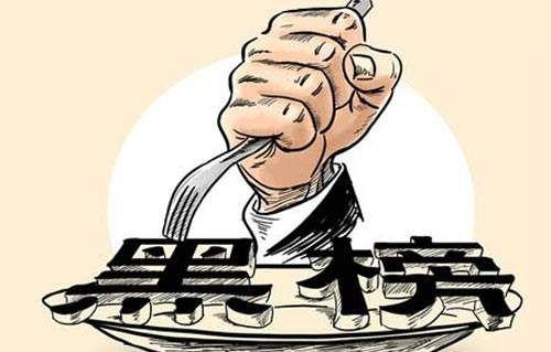 央行:接连处罚第三方支付公司,锦江上黑榜