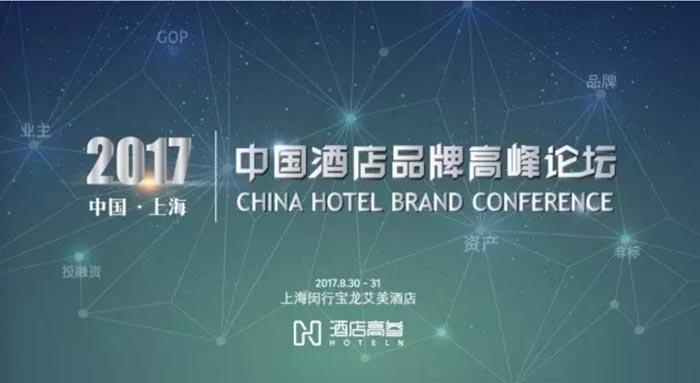 酒店高参:2017中国酒店品牌高峰论坛 | 流程