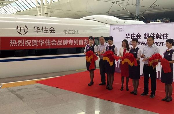 华住:冠名京沪高铁智能化升级消费生态圈