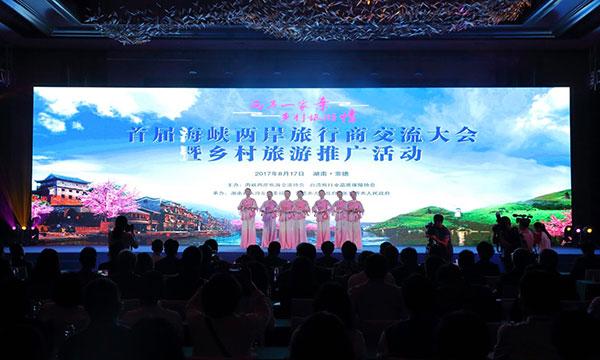 湖南常德:举行首届海峡两岸旅行商交流大会