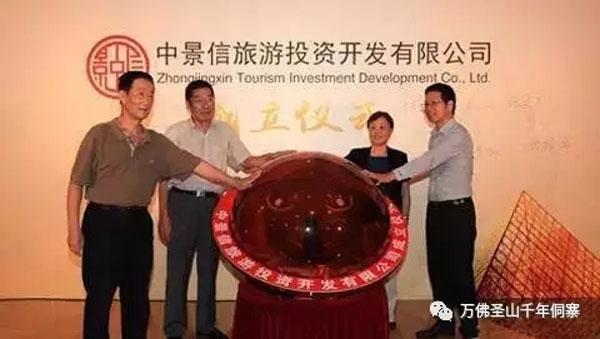 """黎志:""""四美""""标准妙手打造中国商业景区"""