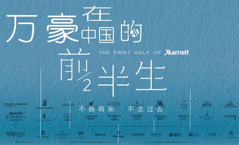 marriott170811a