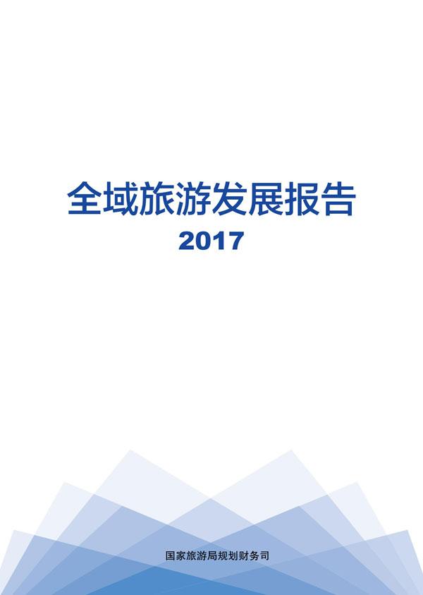 国家旅游局:发布《2017全域旅游发展报告》