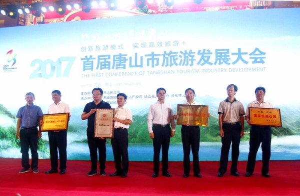 唐山市:旅游业掀起新篇章 实现高效旅游+