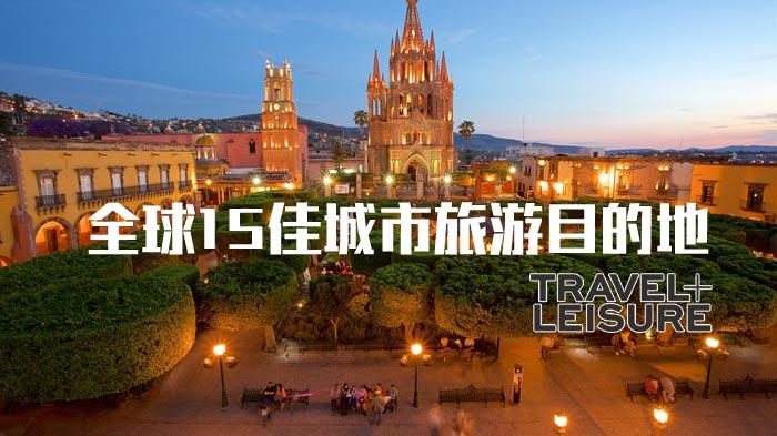 漫旅T+L榜单:全球15佳城市旅游目的地2017