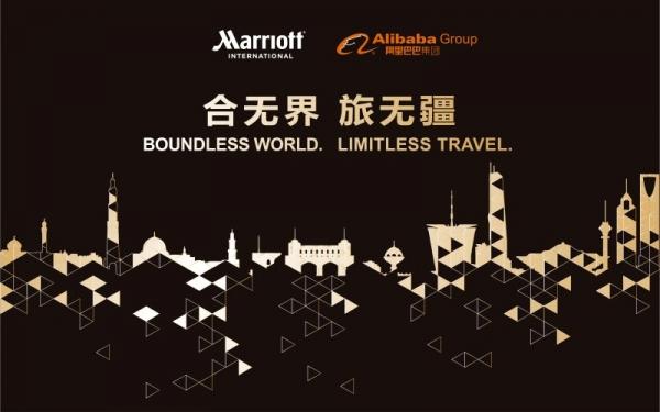 重磅:阿里巴巴与万豪国际宣布组建合资公司