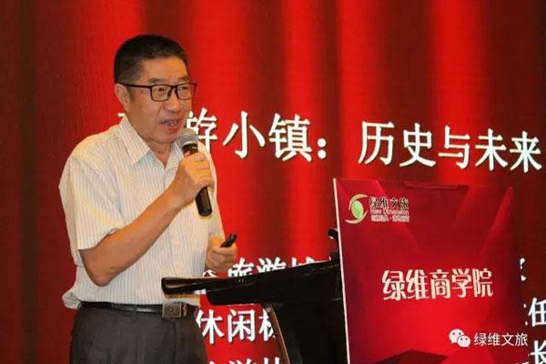 魏小安:《旅游小镇的历史与未来》主题演讲