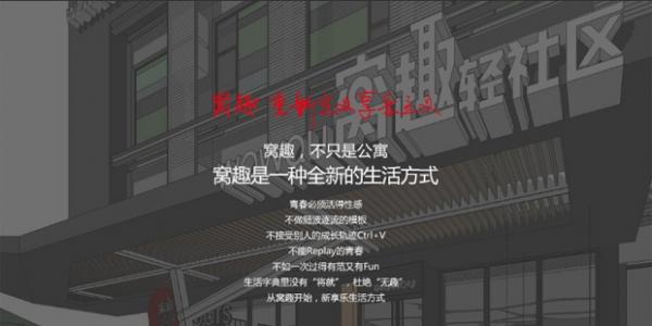 窝趣:铂涛旗下公寓品牌Pre-A轮融资5000万