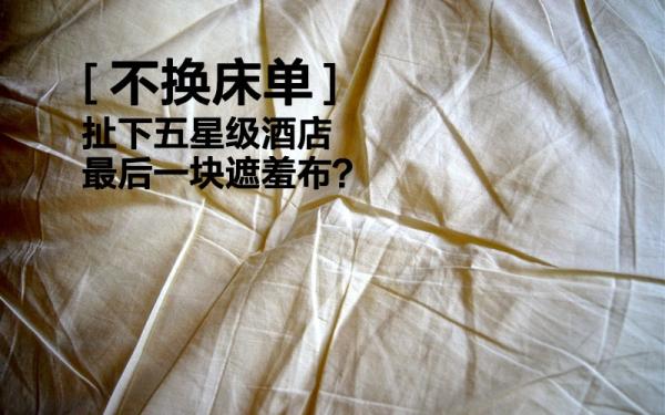 不换床单:扯下五星级酒店最后一块遮羞布?