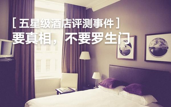"""""""五星级酒店评测""""事件:要真相,不要罗生门"""