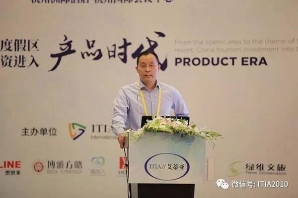 高博:中国旅游集团将打造中旅国家度假公园