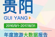 贵阳:联合携程旅游发布年度旅游大数据报告