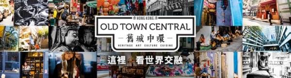 香港:二维码创新,旧城中环推广有了新形式