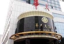 华天酒店:一季度业绩预计将受到疫情影响