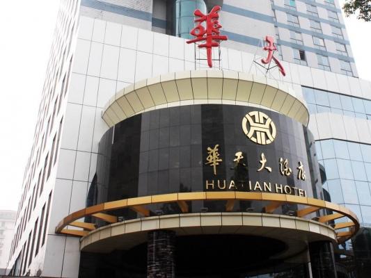 華天酒店:下調湖北華天股權轉讓底價至6.08億