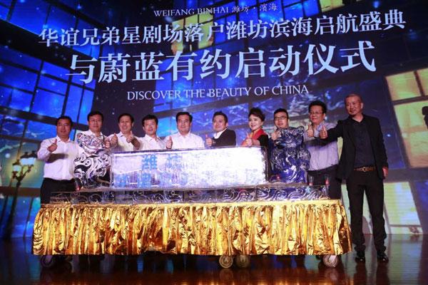 华谊兄弟:打造潍坊滨海文旅经济增长新引擎