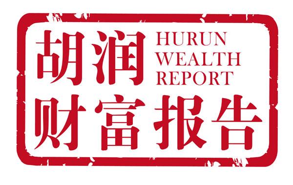 胡润财富报告:大陆每940人中就有1位千万富豪