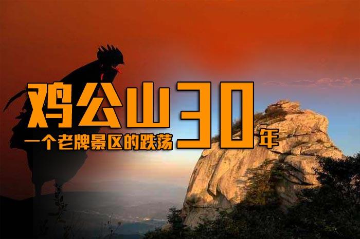 避暑胜地鸡公山:一个老牌景区的跌荡30年