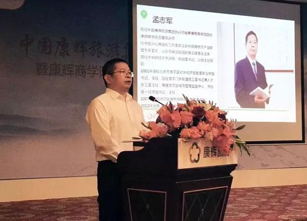 康辉:增强集团凝聚力 调训各子分公司总经理