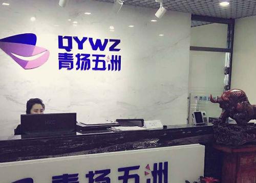 旅行社:青扬五洲领罚单 旅游金融现阵痛
