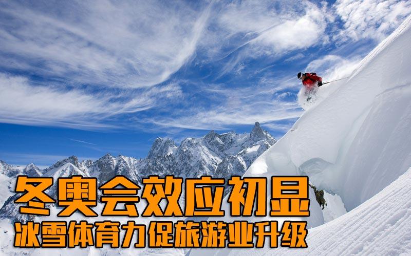 评论: 冬奥会效应初显 冰雪体育力促旅游业升级