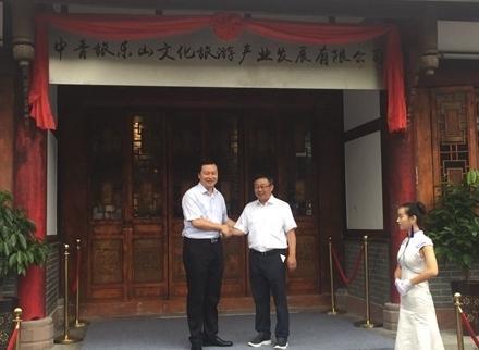 中青旅:落户乐山 打造文旅产业投资运营平台