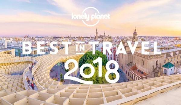 Lonely Planet:中国上榜2018最佳旅行目的地