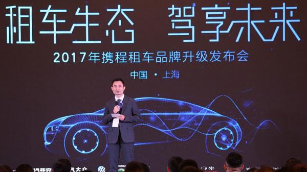 """携程租车:品牌升级 """"租车生态圈""""布局初见成效"""